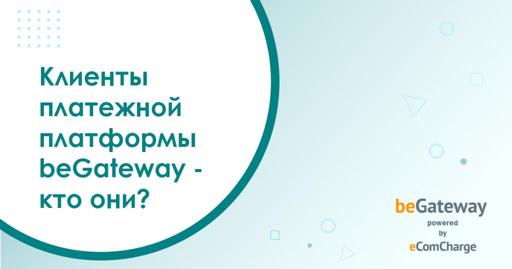 Арендатор платежной платформы beGateway